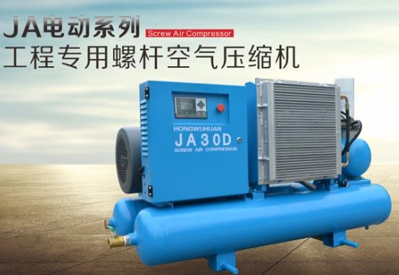 JA电动系列工程专用螺杆空压机